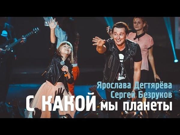 Ярослава Дегтярёва, Сергей Безруков и группа Крёстный папа – C какой мы планеты (ТВ-версия)
