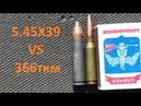 5.45х39 VS 366ткм (Сайга мк 5.45 исп. 030 против TG2 366ткм)