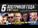 ТОП 5 Самых крутых покерных апстриков года или $72 000 000 на пятерых!