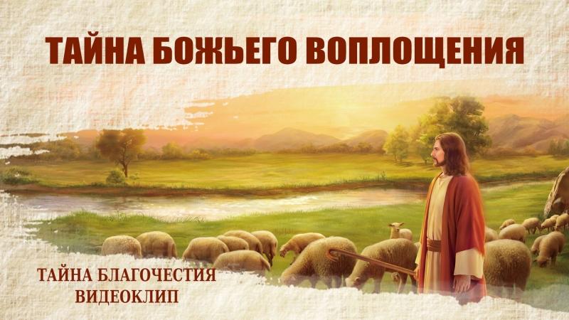 Церковь Всемогущего Бога | Христианский фильм | Тайна благочестия «Тайна Божьего воплощения»