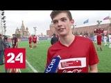 На Красной площади звезды сыграли в футбол с особенными детьми - Россия 24
