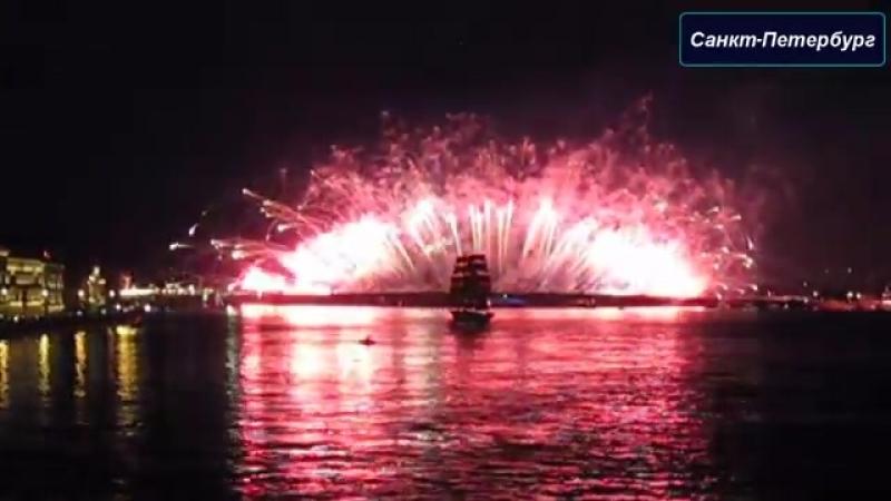 АЛЫЕ ПАРУСА! САЛЮТ ПИРОТЕХНИЧЕСКОЕ ШОУ Scarlet Sails pyrotechnic[Low,480x360, Mp4]