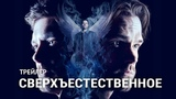 Сверхъестественное 14 сезон - Русский трейлер