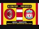 Милан - Ливерпуль Финал Лиги чемпионов