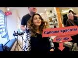 Beauty услуги: парикмахерские, стилисты, маникюр в России и США — о2тв: Кому жить хорошо