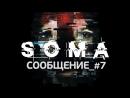 SOMA Сообщение 7