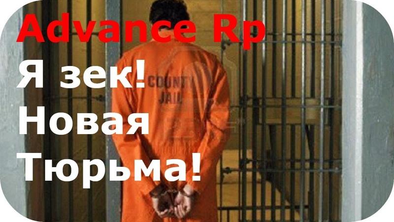 SAMP55[Advance Rp Red] Я ЗЕК! Новая тюрьма! на адвансе глобальное обновление.