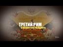 Следы Империи третий Рим Первая имперская идея в Российской истории Документальный фильм 16