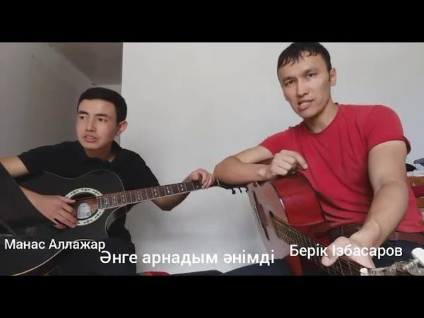 Әнге арнадым әнімді - кавер