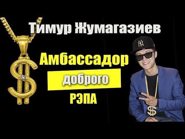 Тимур Жумагазиев - как начать зарабатывать в Москве?
