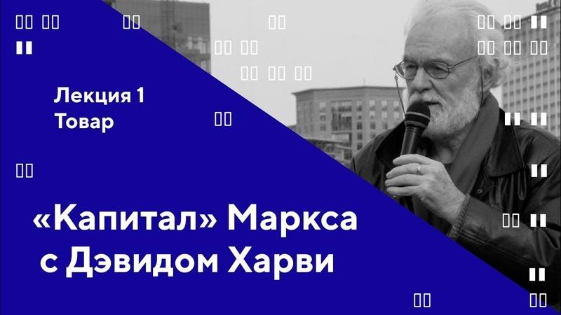 «Капитал» Маркса с Дэвидом Харви | Лекция 1. Товар