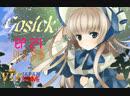 Gosick / ゴシック- - ep 24