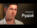 Андрей Рудой. По-живому