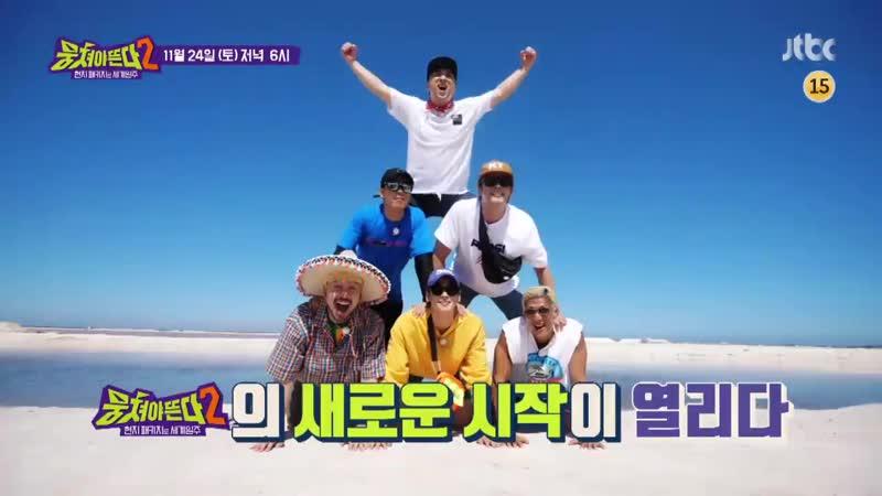 Eun Ji Won - Carefree Travelers 2 ep.5 181124 teaser