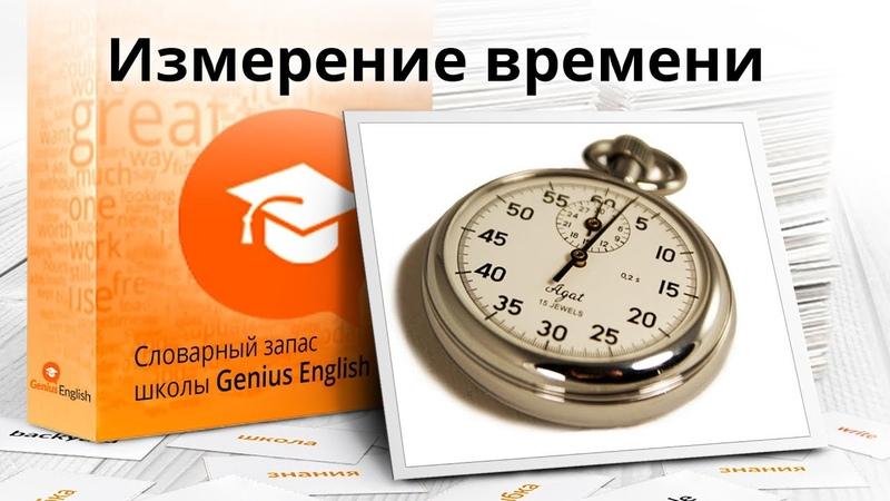 Тема: Измерение времени - Словарный запас школы GeniusEnglish