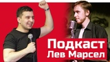Лев Марсел про стендап в долг, Елену Малышеву и ТНТ Подкаст