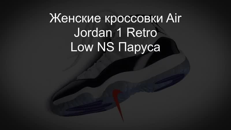 Женские кроссовки Air Jordan 1 Retro Low NS Паруса