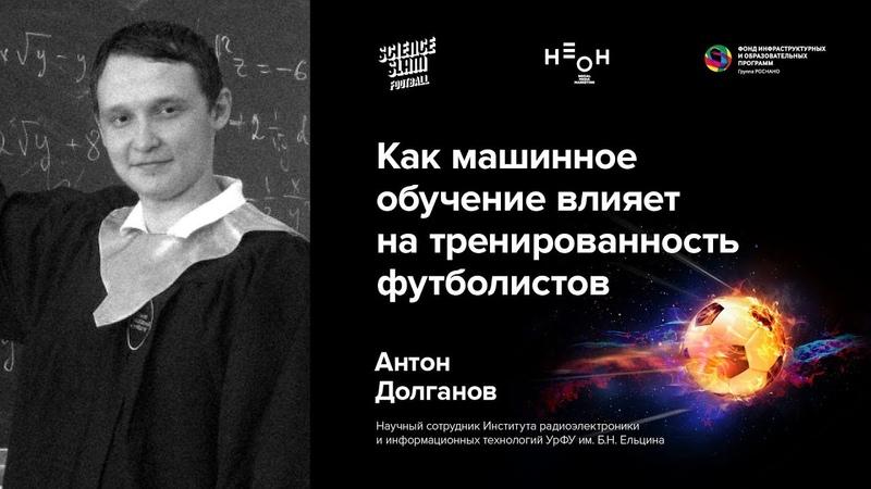 Антон Долганов, Как машинное обучение влияет на тренированность футболистов