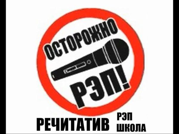 Участники Рэп школы Речитатив - У Лукоморья (кавер версия на стих А С Пушкина)