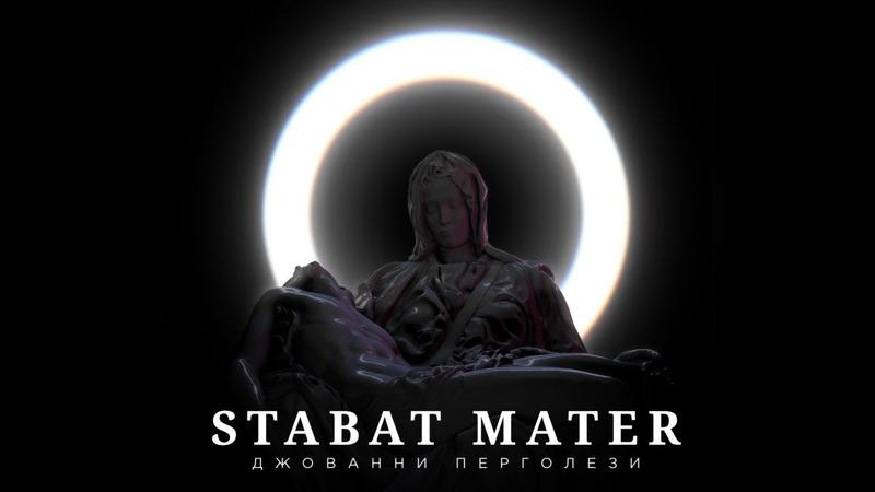 Дж. Перголези Stabat Mater