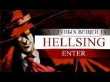 ХЕЛЛСИНГ - 5 глупых вещей сиквел