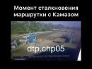 Момент столкновения маршрутки с КамАЗом не доезжая до Кизляра. Подробности неизвестны.  кизляр дагестан махачкала