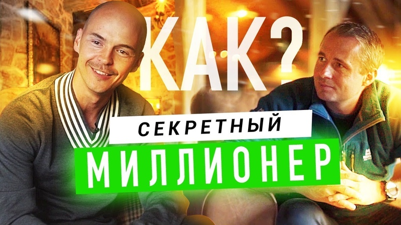 Дмитрий Волков интервью - Опасные венчурные инвестиции Оскар Хартманн