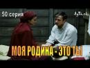 Моя Родина это ты VatanimSensin 50серия AyTurk рус суб 720р