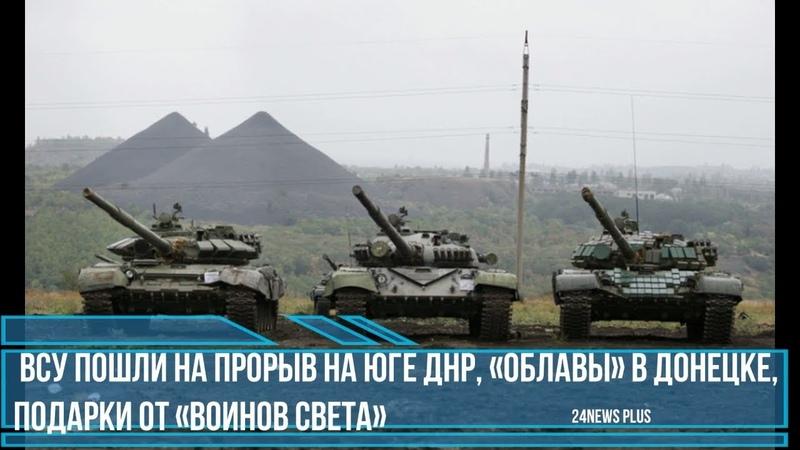 ВСУ пошли на прорыв на юге ДНР облавы в Донецке подарки от воинов света