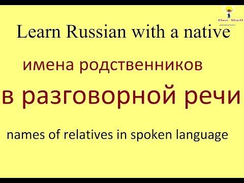 Русский язык - имена родственников в повседневной речи - разговорный русский
