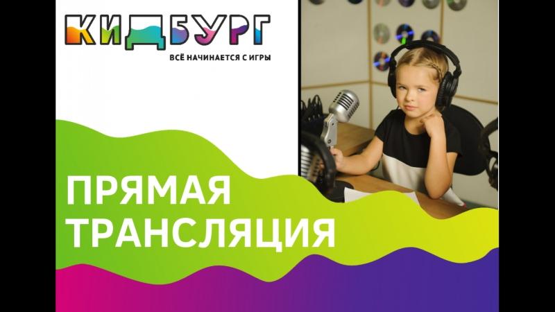 Кидбург FM Ярославль. Прямой эфир 13.10.2018. В студии Михаил.