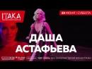 Итака 2018 - Даша Астафьева