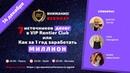 АНОНС ! 14.12.2018 Презентация VIP Rentier Club