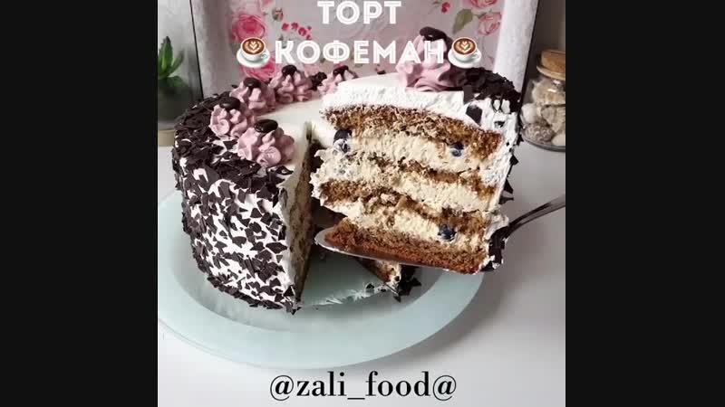 Торт КОФЕМАН | Больше рецептов в группе Десертомания
