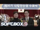 [Озвучка SOFTBOX] Соседский адвокат Чо Дыль Хо 2 01 серия