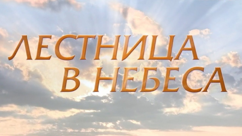 Лестница в небеса (16 серия)