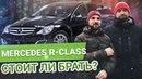 САМЫЙ АДЕКВАТНЫЙ Тест-Драйв Mercedes-Benz R-класс