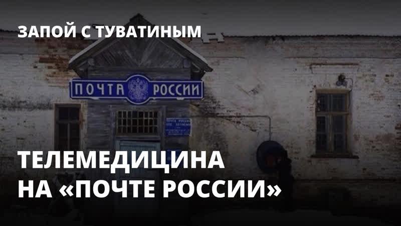 Почта России будет оказывать услуги телемедицины Запой с Туватиным