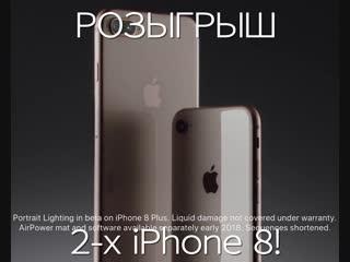 Розгрыш х2 iPhone 8