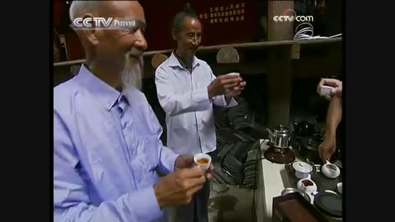 Фильм 4 - Чайная культура в горах Уишань. Старинная чайная традиция