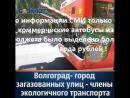 Волгоград город сломанных автобусов и загазованных улиц сторонники экологичного транспорта