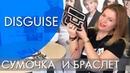 DISGUISE СУМОЧКА И БРАСЛЕТ 29777 29778 ВИДЕООБЗОР Ольга Полякова