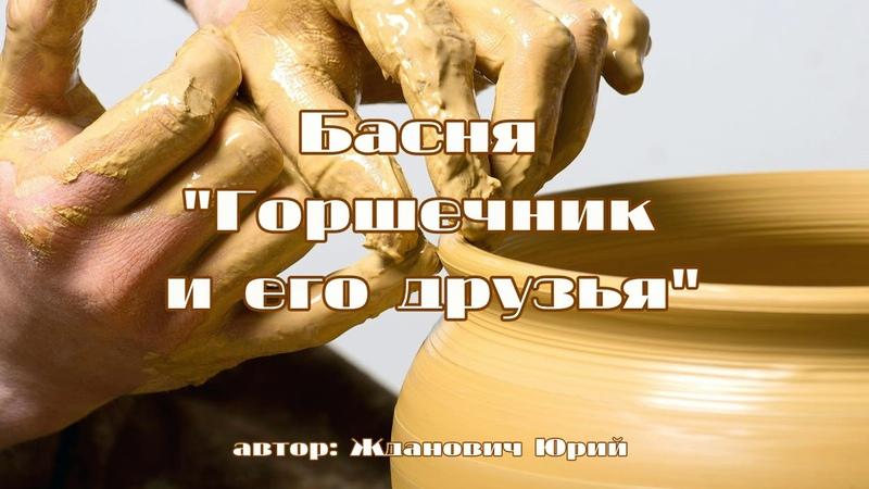 Басня Горшечник и его друзья. Автор: Юрий Жданович