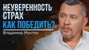 Владимир Мунтян Как победить страх Мотивация 4 измерение