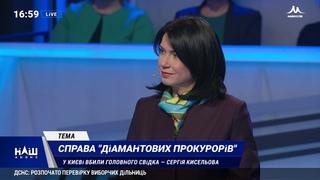 Прослушка Зеленського. У Києві вбито фігуранта справи
