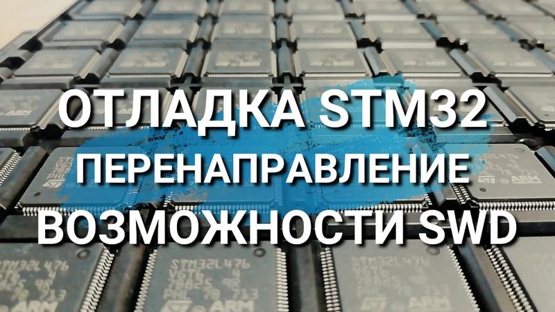 Отладка STM32. Перенаправление ввода-вывода. Возможности SWD, отладка больших программ.