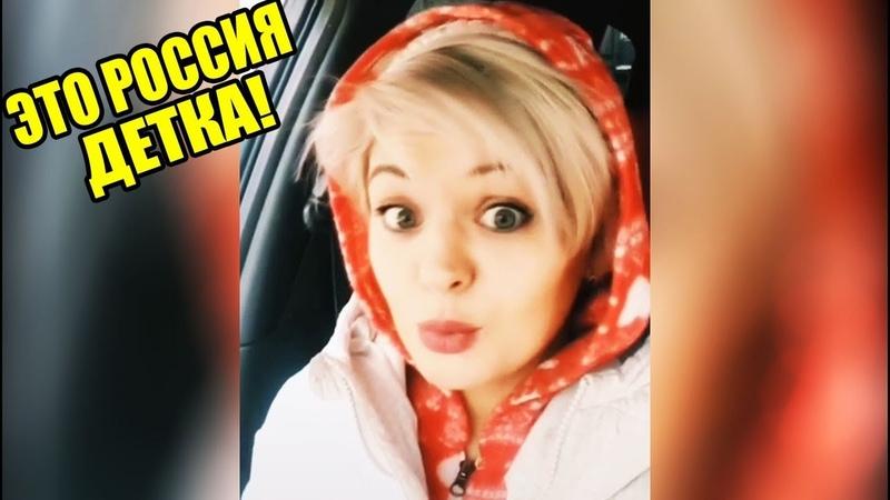 ЭТО РОССИЯ ДЕТКА!ЧУДНЫЕ ЛЮДИ РОССИИ ЛУЧШИЕ РУССКИЕ ПРИКОЛЫ 12 МИНУТ РЖАЧА  ЖЕНСКАЯ ЛОГИКА -354