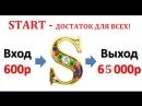 Вложив 600 рублей Ваш доход 30000