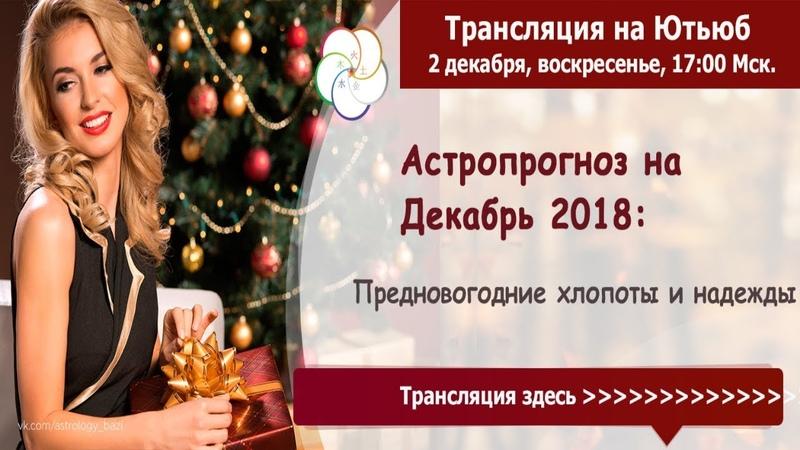 АСТРОПРОГНОЗ НА ДЕКАБРЬ 2018 ГОДА ПО БАЦЗЫ : Прогноз на Месяц Деревянной Крысы 2018 года!