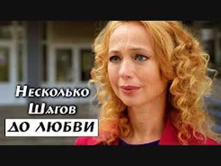 Несколько шагов до любви 1-4 серия (2019) HD 720